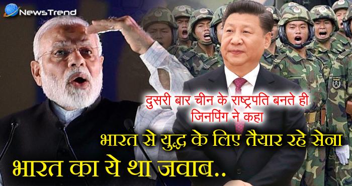 जिनपिंग ने कहा – भारत से युद्ध के लिए तैयार रहे चीनी सैनिक, भारत ने दिया कुछ ऐसा जवाब की...