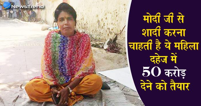 जंतर-मंतर पर धरना एक माह से धरना दे रही है ये महिला, मांग – मैं मोदी जी से शादी करना चाहती हूं।