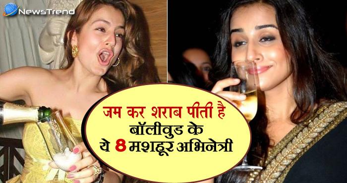 बॉलीवुड हसीनाएं जिन्होंने शराब के नशे में की सारी हदें, जानकर हैरान हो जायेंगे इन के कारनामे