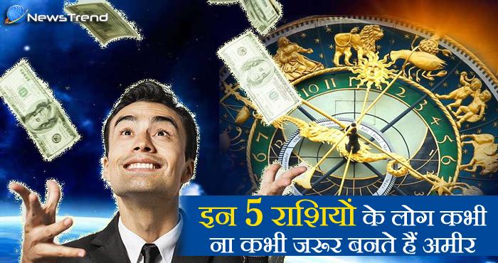 rich zodiac sign, इन 5 राशियों पर मेहरबान रहती है किस्मत, कभी न कभी अमीर बनकर ही रहते हैं, क्या आपकी राशि है इसमें? आमिर बनने वाले राशि, rich zodic sign