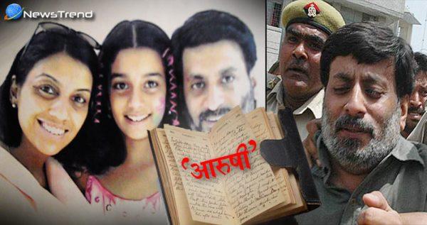 राजेश तलवार ने जेल में लिखी 'आरुषि' के नाम डायरी, लिखा कुछ ऐसा कि सीबीआई और पुलिस के उड़े होश