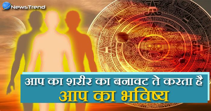 सामुद्रिक शास्त्र के अनुसार अपने शरीर की बनावट से जान सकते हैं अपना भविष्य, जानें