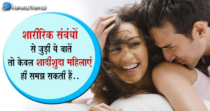केवल शादीशुदा महिलाएं ही समझ सकती हैं शारीरिक संबंध से जुड़ी इन बातों को, जानें कौन सी हैं बातें