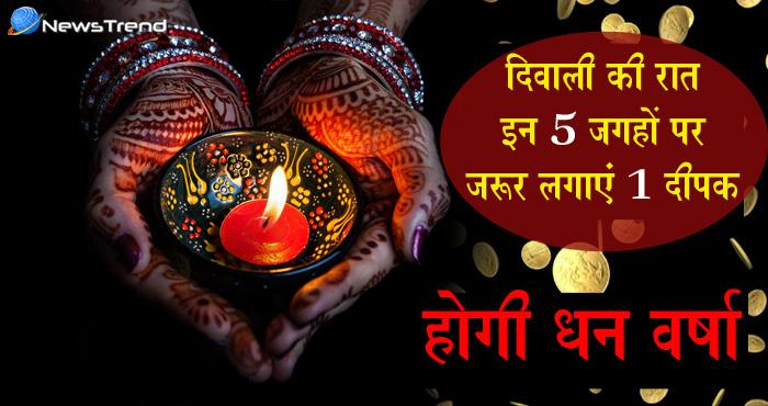 दिवाली की रात इन 5 जगहों पर दिया जलाना न भूलें, मां लक्ष्मी की होगी कृपा, जानिये कौन सी हैं वो जगहें