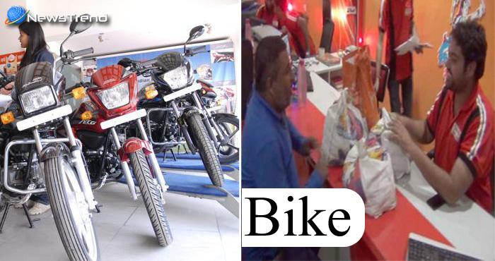 सालों से जोड़े हुए चिल्लर लेकर बाइक खरीदने शोरूम पहुंचा शख्स, मना करने के बाद आपबीती सुन रो पड़ा डीलर