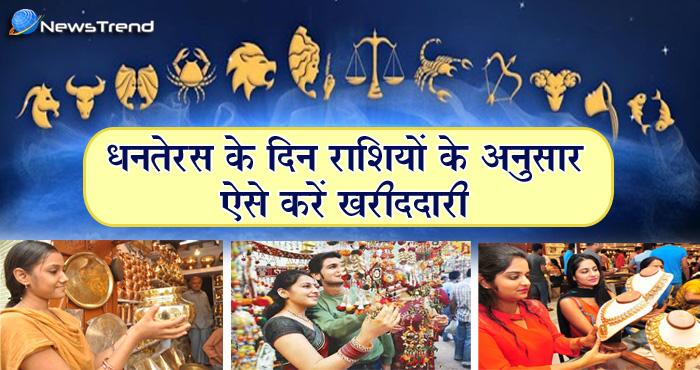 राशि के अनुसार धनतेरस पर करें इन चीजों की खरीददारी, होगी मां लक्ष्मी की विशेष अनुकम्पा