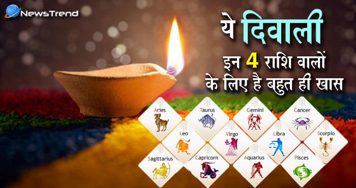 आपकी राशि बताएंगी कैसी रहेगी आपकी दिवाली, मां लक्ष्मी इन 4 राशि वालों पर खूब करेंगी धन की वर्षा