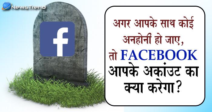 Photo of क्या होता है मरे हुए लोगों के फेसबुक अकाउंट का? जान लिजिए बड़ी मज़ेदार बात है