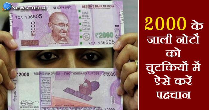इस तरह से अब पहचान सकते हैं कि आपकी जेब में रखी हुई 2000 की नोट असली है या नकली