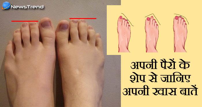 पैरों का शेप बताता है आपके बारे में बहुत कुछ, पहचानिए अपनी छुपी हुई क्षमता को