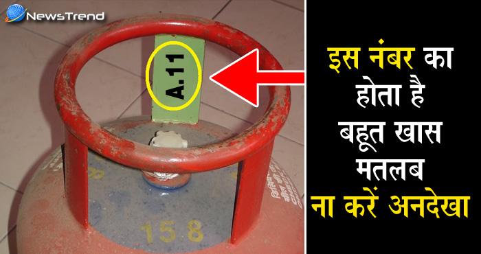 gas cylinder number, गैस सिलेंडर पर लिखा ये नम्बर है बेहद महत्वपूर्ण, क्या आप जानते हैं इसका मतलब. - शब्द (shabd.in)