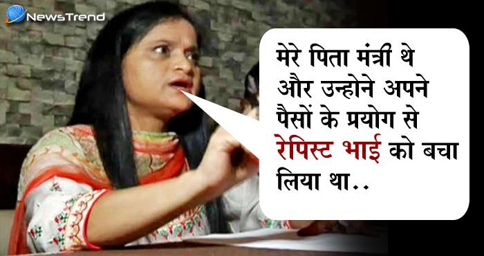गैंगरेप-मर्डर: पूर्वमंत्री की बेटी बनी दामिनी, बोला..पापा ने करोड़ो खर्च कर बचाया था आरोपी भाई को