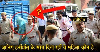 कोर्ट परिसर में हनीप्रीत के साथ दिख रही इस महिला का सच जान कर आप रह जाएंगे दंग