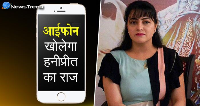 हनीप्रीत का बचना अब और मुश्किल, पुलिस के हाथ लगा हनीप्रीत का आईफ़ोन , जिस में हैं उस के कई ..