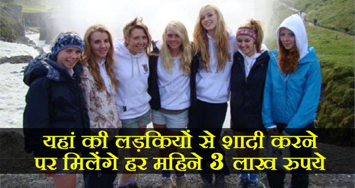 यहां की लड़की से शादी करने पर मिलते हैं 3 लाख रुपये और देश की नागरिकता, सच जानकर उड़ जाएंगे होश