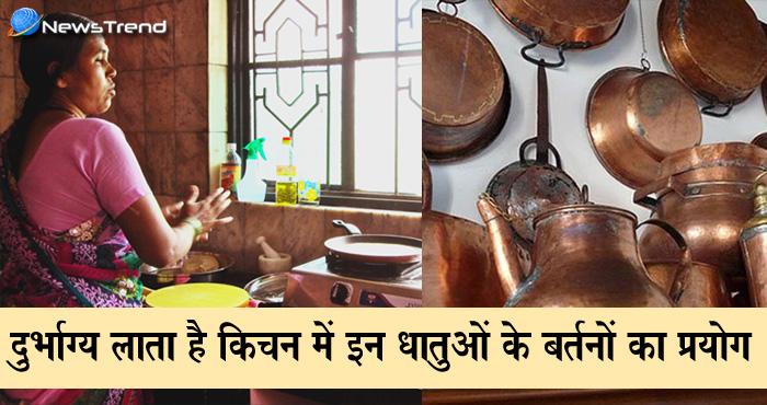 रसोईघर में करते हैं इन धातुओं के बर्तनों का प्रयोग तो हो जाएँ सावधान, ये धातु बन सकते हैं दुर्भाग्य का कारण