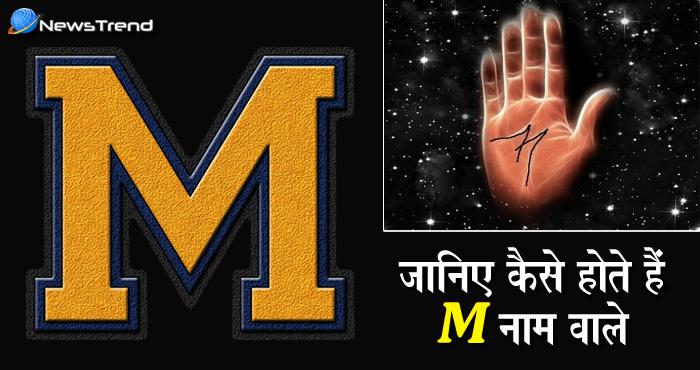 क्या आपका या आपके किसी करीबी का नाम 'M' से शुरू होता है?  जानिये उन के बारे में ये ख़ास बातें