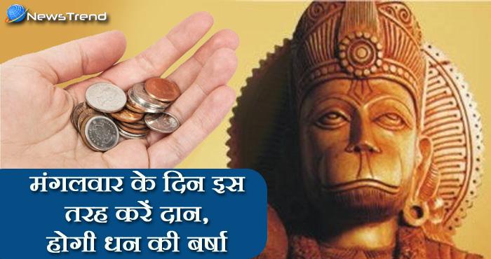 इस तरह करें मंगलवार के दिन करें ग्यारह रुपयों का दान, मिट जाएगी आपकी गरीबी