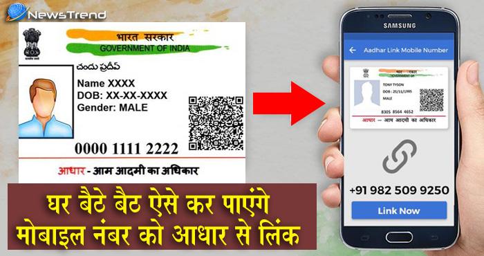 Mobile number link adhar card घर बैठे बैठे दो मिनट में ऐसे कर पाएंगे मोबाइल नंबर को आधार से लिंक, ये है सबसे आसान तरीका
