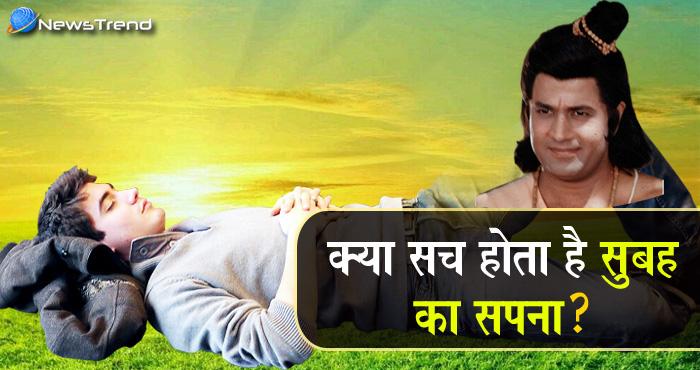 रामयण के अनुसार सुबह का सपना कैसे होता है सच, क्या होता है स्वप्नफल जानें.