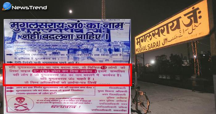 अराजक तत्वों ने चिपकाया भड़काऊ पोस्टर, मुगलसराय स्टेशन का नाम बदला तो कर देंगे 6 इंच छोटा
