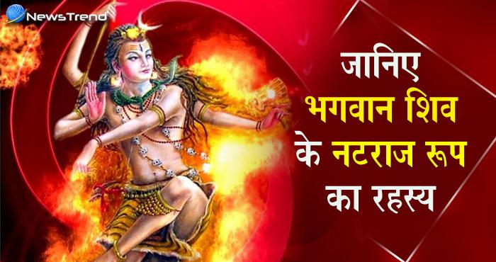अद्भुत है भगवान शंकर का नटराज रूप, क्या आप जानते हैं भगवान शिव के इस रूप का रहस्य