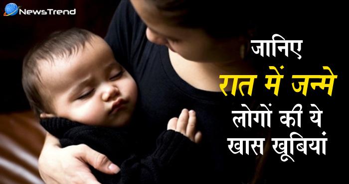 रात को जन्म लेने वाले होते हैं बेहद खास और ये अद्भुत विशेषताएं उन्हें जन्म के साथ ही मिल जाती