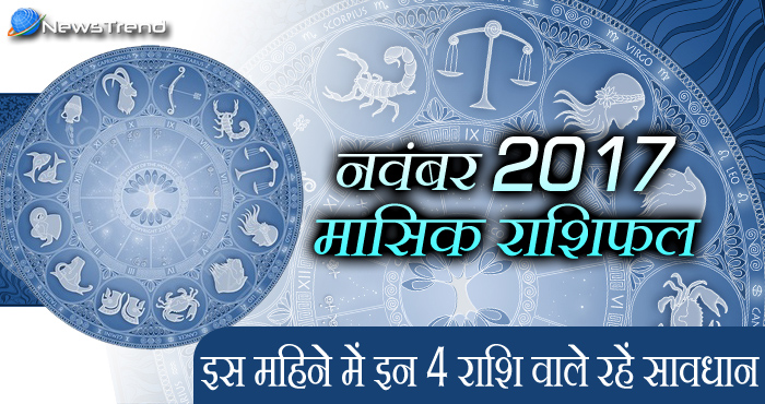 november horoscope, नवंबर 2017 राशिफल, astrological, Rashifal november 2017 monthly, astrological predictions, weekly predictions, monthly rashifal, november horoscope, नवंबर 2017 राशिफल, astrological, Rashifal november 2017 monthly, astrological predictions, weekly predictions, monthly rashifal.