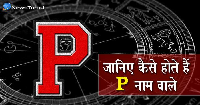 आपका या आपके करीबी का नाम 'P' से शुरू होता है? जानिए 'P' नाम वालों से जुड़ी कुछ ख़ास बातें