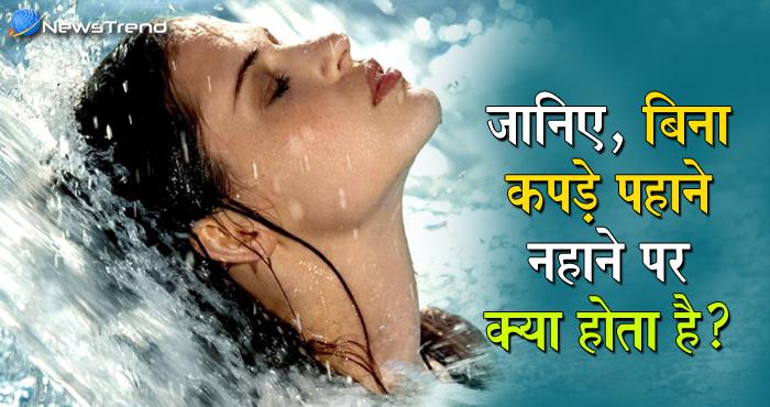 कपड़े उतार कर नहाने पर होते हैं ये भारी नुकसान, नग्न अवस्था में नहाना आपको बना सकता है पाप का भोगी