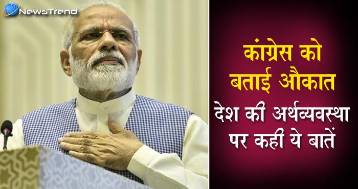 विरोधियों को पीएम मोदी ने दिया करारा जवाब, कहा – कांग्रेस सरकार में 8 बार 5.7 से कम रही विकास दर