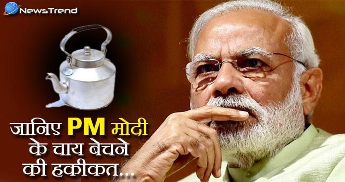 बचपन में चाय बेचने को लेकर पीएम मोदी ने बोला था झूठ? सच जानकर उड़ जाएंगे होश