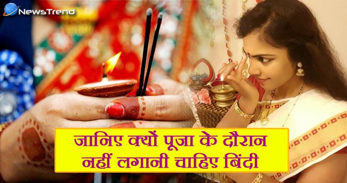 पूजा के दौरान बिंदी के इस्तेमाल से नही मिलता प्रार्थना का फल, ये है वजह