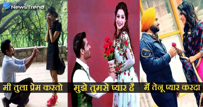 जानिए इंडिया में अलग अलग भाषाओ में कैसे करते हैं प्यार का इज़हार