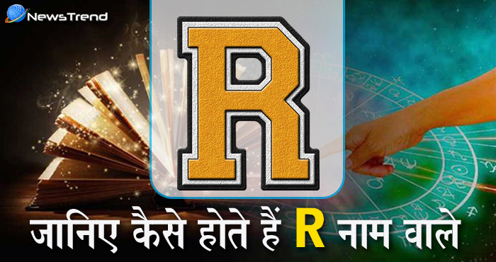 आपका या आपके करीबी का नाम 'R' से शुरू होता है? जानिए 'R' नाम वालों से जुड़ी कुछ ख़ास बातें