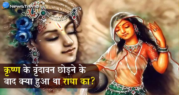 जानिये, कैसे हुई राधा की मृत्यु और क्यों भगवान श्री कृष्ण ने तोड़ दी थी अपनी ही बांसुरी? राधा की मृत्यु, radha death story, radha krishna, radha krishna story, कृष्ण ने बांसुरी तोड़ा, प्रसिद्ध प्रेमलीला, राधा का द्वारिका जाना, राधा की मृत्यु, जानिये, कैसे हुई राधा की मृत्यु और क्यों भगवान श्री कृष्ण ने तोड़ दी थी अपनी ही बांसुरी, radha story.