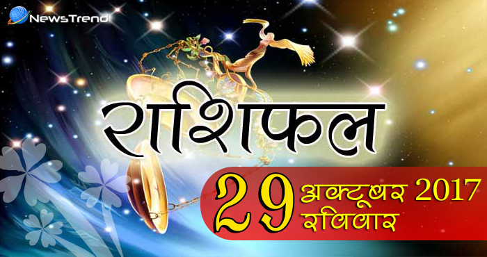 29 October horoscope, 29 अक्टूबर राशिफल, astrological Daily horoscope, daily predictions, Rashifal 29 October 2017, आज का राशिफल, ज्योतिषीय, दैनिक राशिफल, Rashifal 29 October 2017, आज का राशिफल, 29 अक्टूबर राशिफल, राशिफल