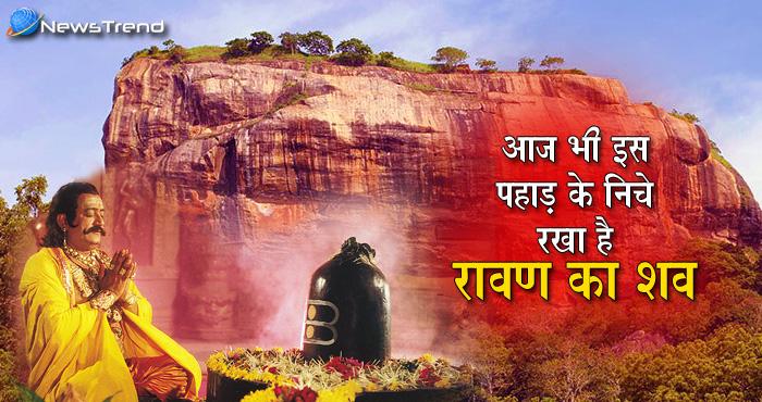 इस पहाड़ के नीचे आज भी दफ्न है रावण का शव, नहीं किया गया था उस समय अंतिम संस्कार
