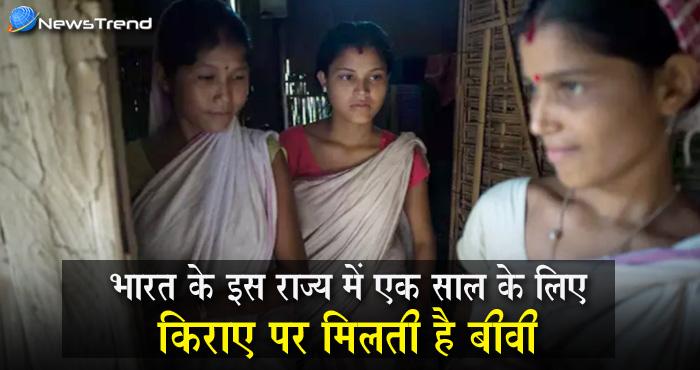 देश में यहां 1 साल के लिए किराए पर मिलती है बीवीयाँ, कैसे होता है सौदा जानकर रह जाएंगे दंग