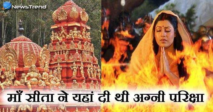 यहाँ हुई थी माँ सीता की अग्नि परीक्षा, आज भी यहाँ की पूरी मिट्टी है काली – देखिए वीडियो