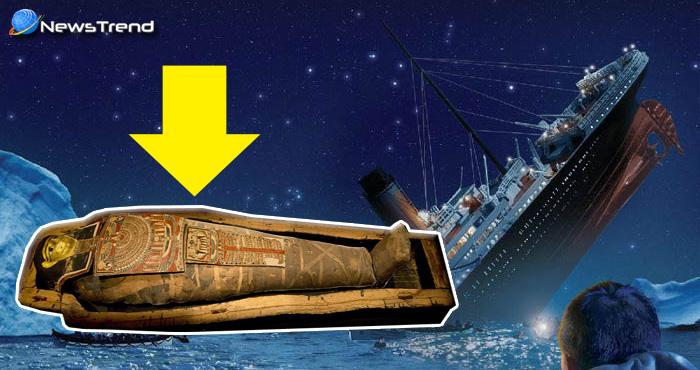 खुल गया टाइटैनिक के डूबने का रहस्य, एक शापित ममी के कहर ने डूबा दिया था टाइटैनिक को, जानिए उस काली रात का सच