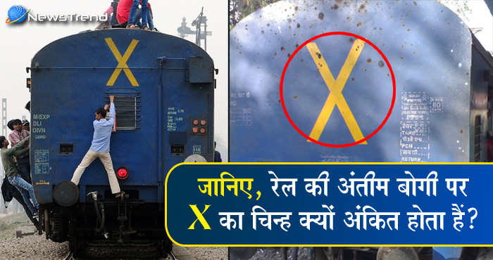 क्या आप जानते हैं ट्रेन के आखिरी बोगी पर क्यों होता है 'X' का निशान, वजह जानकर रह जाएंगे दंग