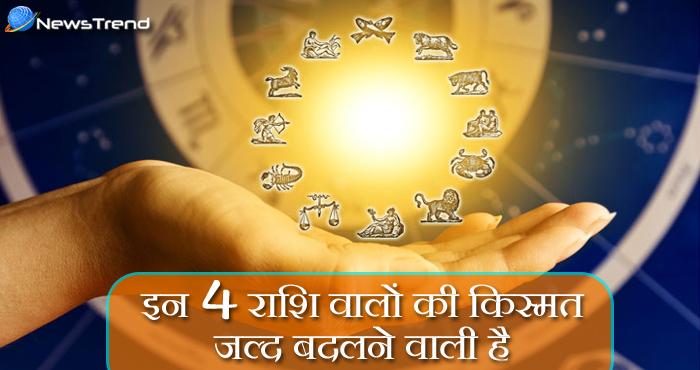 सूर्य के उत्तरायण के साथ ही बदल जायेगी इन 4 राशियों की किस्मत, कहीं आपकी राशि तो नहीं शामिल?