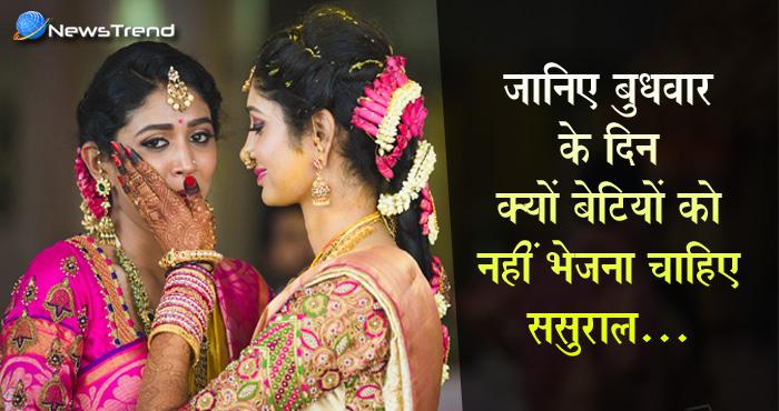 आखिर क्यों बुधवार के दिन बेटियों को नहीं जाना चाहिए ससुराल, वजह जानकर हो जायेंगे दंग