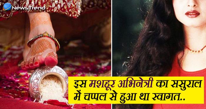 शादी के बाद ससुराल में कदम रखते ही इस अभिनेत्री का हुआ था 'चप्पलों' से स्वागत, जानिए कौन थी वह अभिनेत्री