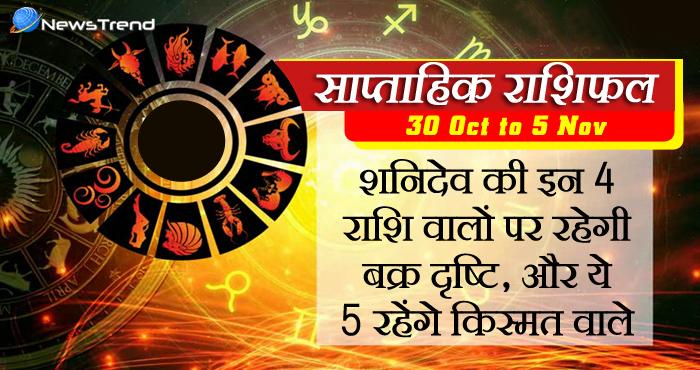 30 October horoscope, 30 अक्टूबर राशिफल, astrological, Rashifal 30 october 2017 Weekly astrological predictions, weekly predictions, weekly rashifal.