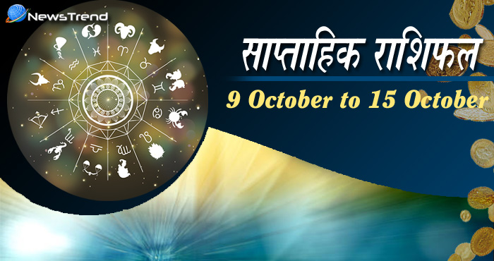9 October horoscope, 9 अक्टूबर राशिफल, astrological, Rashifal 9 october 2017 Weekly astrological predictions, weekly predictions, weekly rashifal.