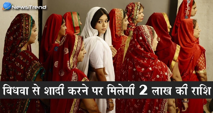 विधवा पुनर्विवाह पर सरकार का बड़ा फैसला, विधवा से शादी करने पर मिलेगी 2 लाख की राशि