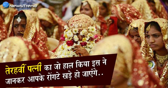 शादियों का बनाना चाहता था रिकॉर्ड, चौदहवीं शादी करने के लिए तेरहवीं पत्नी का किया ये हाल