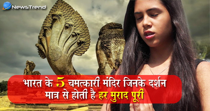 देश के इन पाँच मंदिरों में हैं भगवान की अलौकिक शक्ति, पूरी होती है हर मुराद नहीं लौटता कोई खाली हाथ
